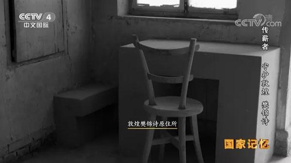 敦煌樊锦诗原住所(图源:央视纪录片《国家记忆》)