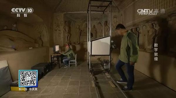 工作人员对洞窟内景进行拍摄。  (图源:央视节目《我爱发明:数字敦煌》)