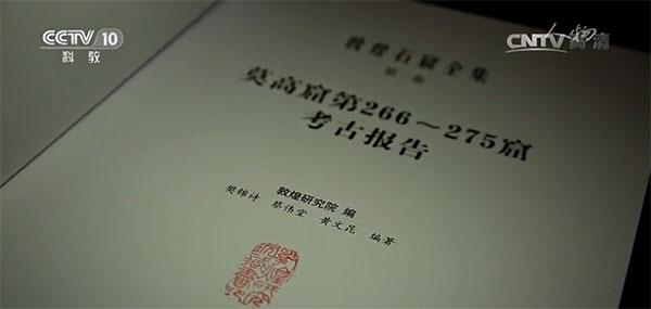 2011年出版的《莫高窟第266-275窟考古报告》  (图源:央视纪录片《人物》)