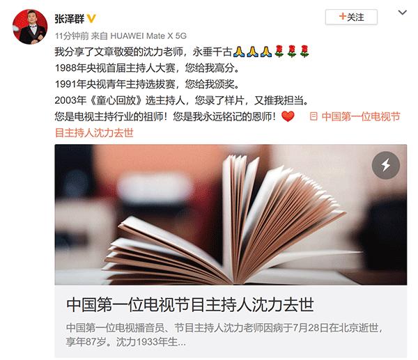张泽群(@张泽群):敬爱的沈力老师,永垂千古。