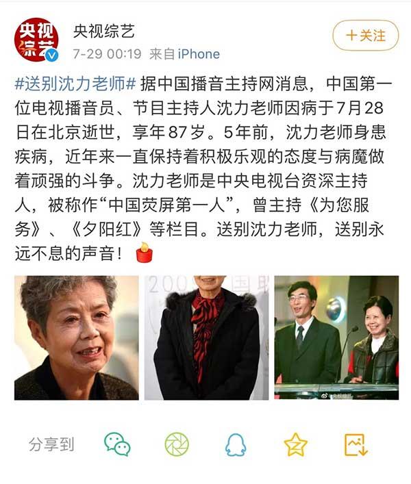 中国第一位电视播音员、节目主持人沈力去世