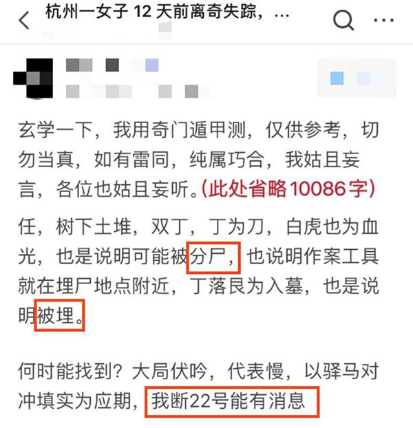 一位网友用奇门遁甲预测出来了女士失踪案的结果:已遇害、埋在土下、22号会发现。