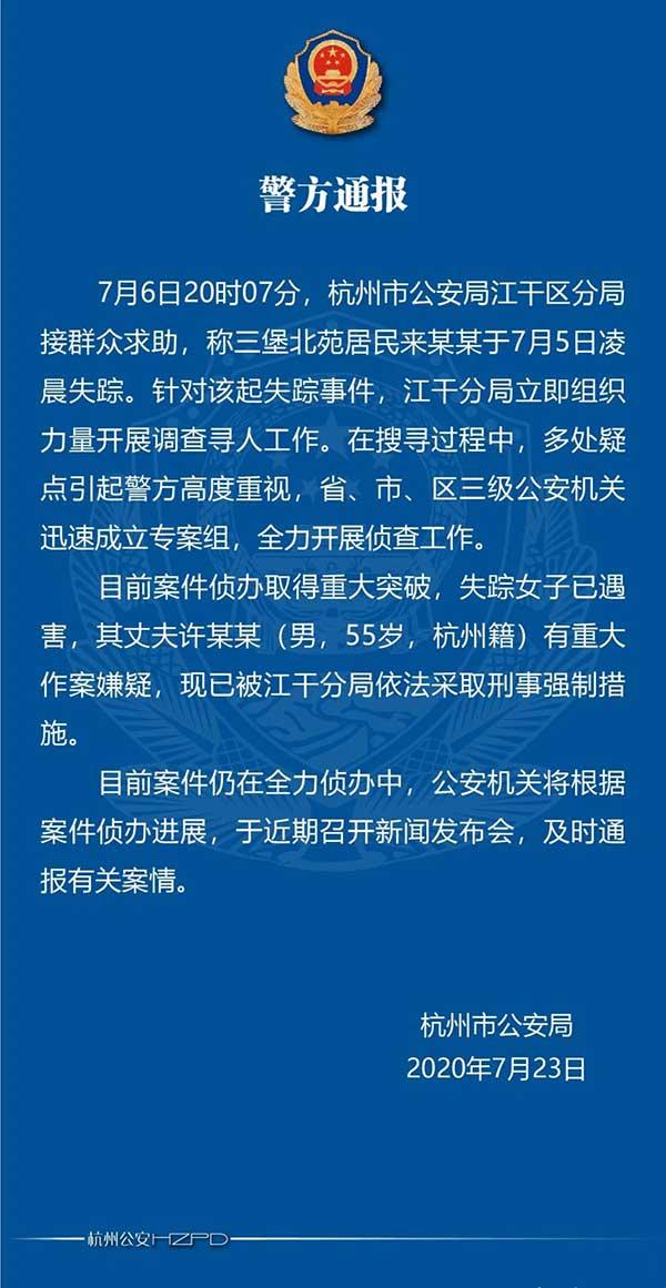 7月23号这天,杭州公安首发通报,她已经遇害了。