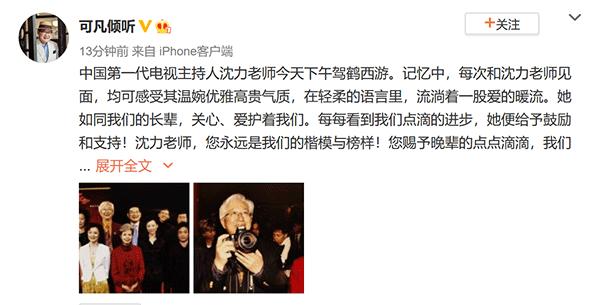 曹可凡(@可凡倾听):中国第一代电视主持人沈力老师今天下午驾鹤西游。
