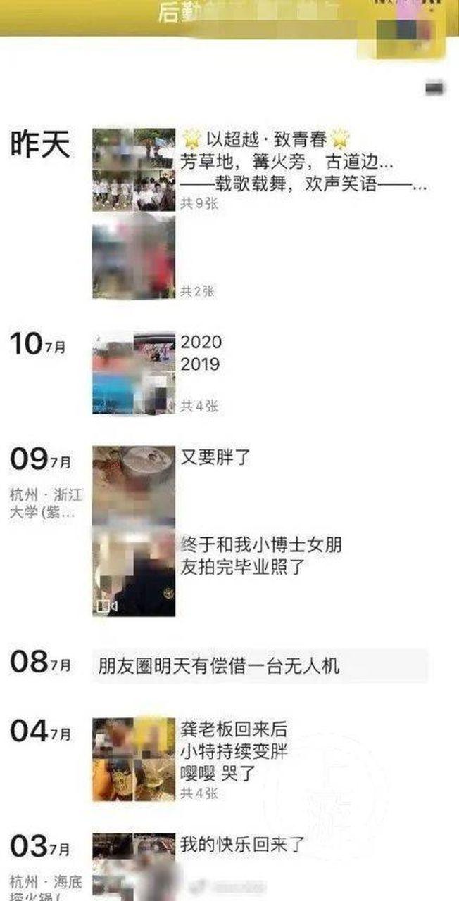浙江大学努姓学生在获刑且被处分后仍在朋友圈发布出游动态