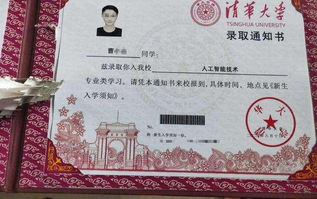 明明高考只考了235分,却自称考上了清华大学,还伪造了录取通知书