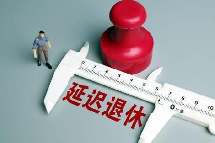 延迟退休会影响年轻人就业吗?