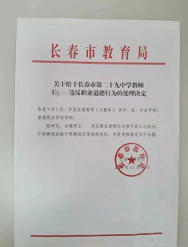 11月30日,长春教育局就此事下发处罚文件。