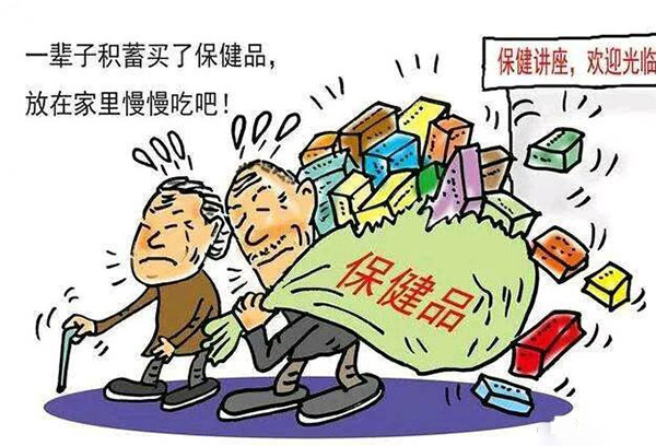 老年人被忽悠买保健品