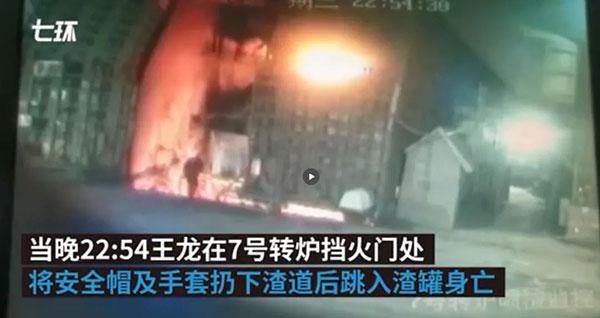 包钢集团男职工跳入高炉钢水中自杀
