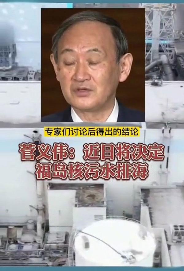 日本决定将核污水排入海