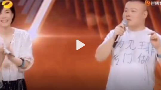 """之前岳云鹏参加一档王菲也在的综艺节目,还穿了一件自制的T shirt,上面写着几个大字""""为见王菲专门做"""""""