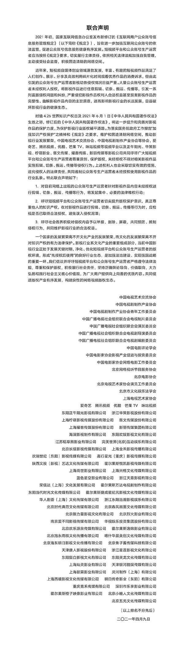 视频网站发布关于保护影视版权的联合声明