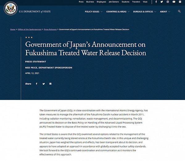 日本决定将核污水排入海获美方支持