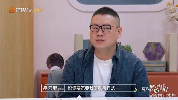 岳云鹏拒绝王菲好友申请