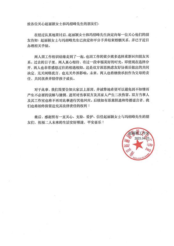 赵丽颖工作室和冯绍峰工作室同时发布声明官宣赵丽颖和冯绍峰两个人和平分手