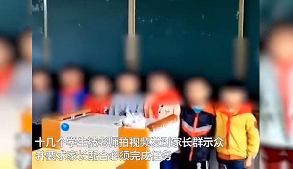 湖南一老师让未捐钱学生排队录像发家长群