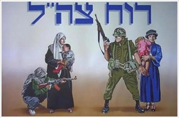 在以色列人看来,这种事情就这幅漫画所示: