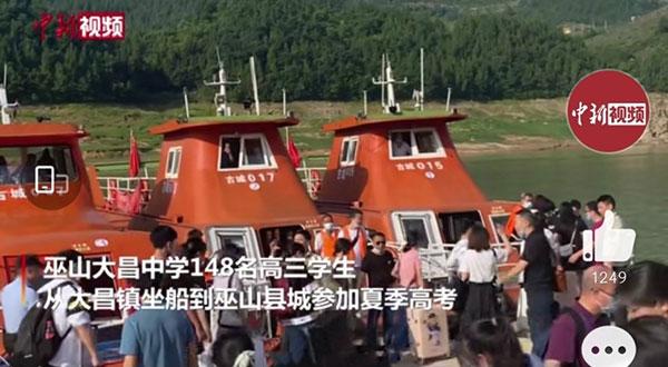乘风破浪的考生——重庆一中学高三学生坐船赶考