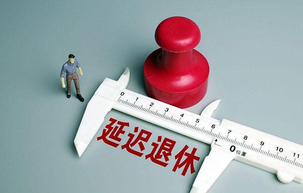按照现在的平均寿命来计算,延长退休时间是很合适的。