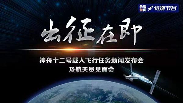 神舟十二号载人飞行任务具有四大特点