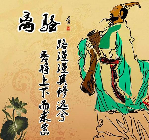 在毛泽东笔下,屈原已经不是令人悲悯的绝望诗人,而是一个坚强勇猛的战士