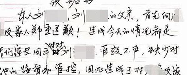 刘某之父字迹