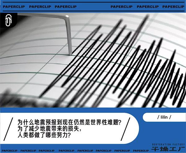 地震预报为什么这么难