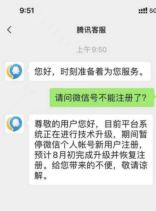 微信暂停个人账号新用户注册