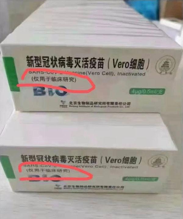 """目前批准""""应急""""使用的所有国内外新冠病毒疫苗都是""""试验疫苗"""""""