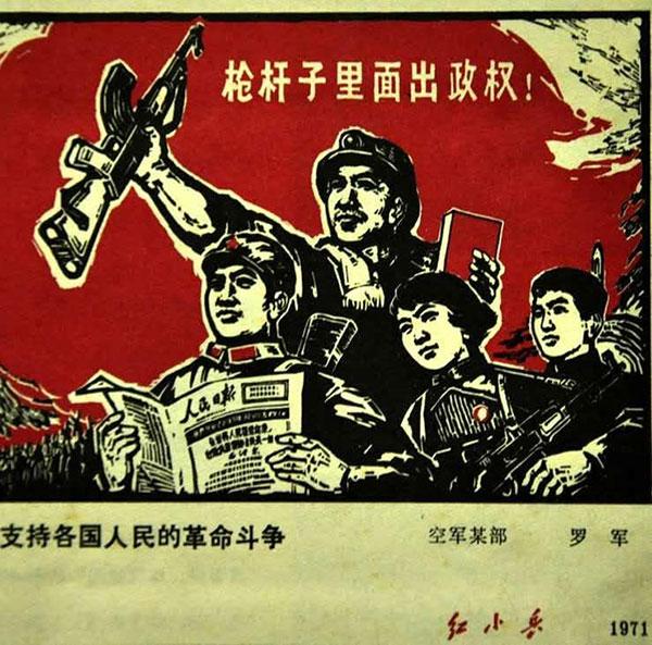 """毛泽东发出""""枪杆子里面出政权""""的号召,用装着斗争反抗国民党的反动统治,没有枪怎么行?"""