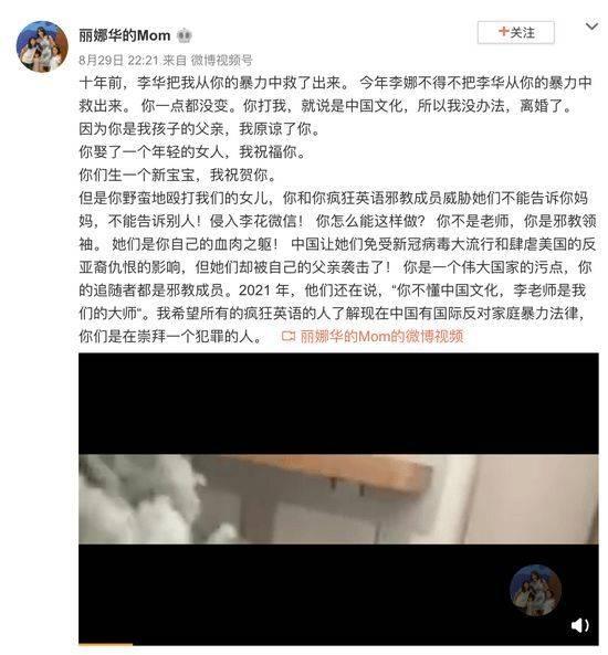 """""""疯狂英语""""李阳被曝家暴女儿"""