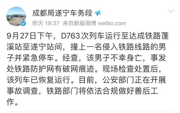 D763列车发生撞人事故