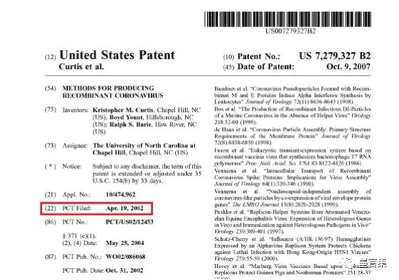 图2:拉尔夫·巴里克作为联合发明人的专利《产生重组冠状病毒的方法》 ,专利号:US7279327