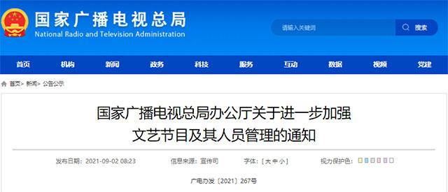 国家广播电视总局办公厅关于进一步加强文艺节目及其人员管理的通知