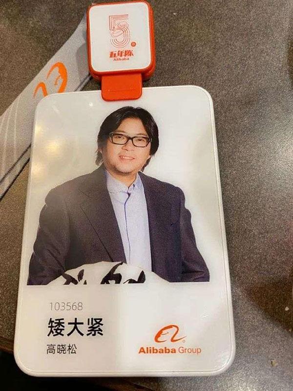 8月31日,原阿里音乐董事长、著名音乐人高晓松,已于近日从阿里离职。