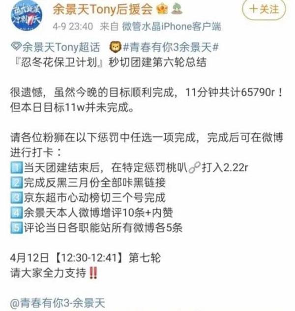 """某综艺节目热门选手的粉丝后援因粉丝应援数据未达标,对粉丝进行了""""惩罚"""""""