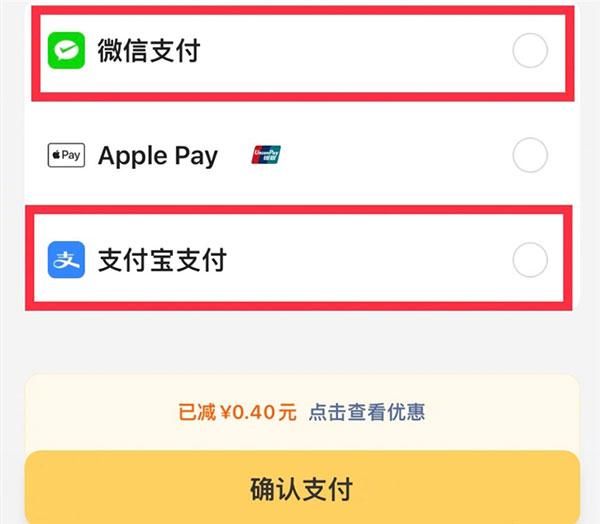 阿里旗下多个App已接入微信支付