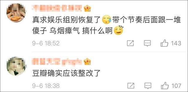 网友评论透露出豆瓣的监管困境。