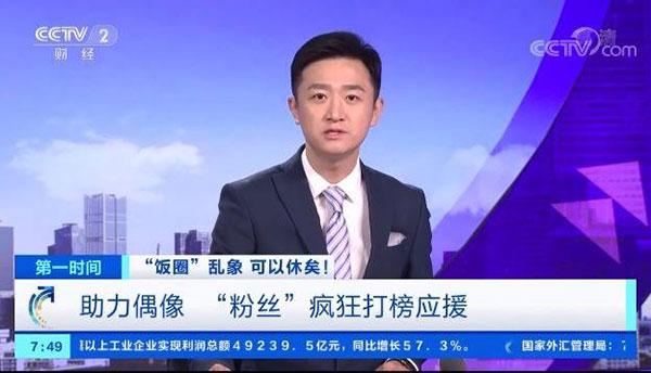 光明日报:粉丝控评是种网络暴力