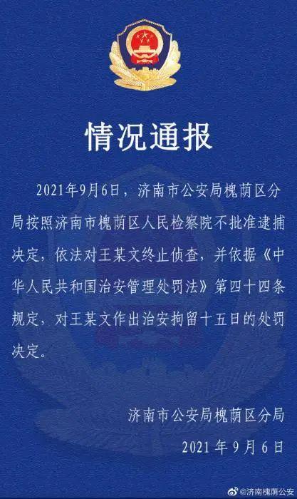 阿里女员工被侵害案王某文被拘留15日