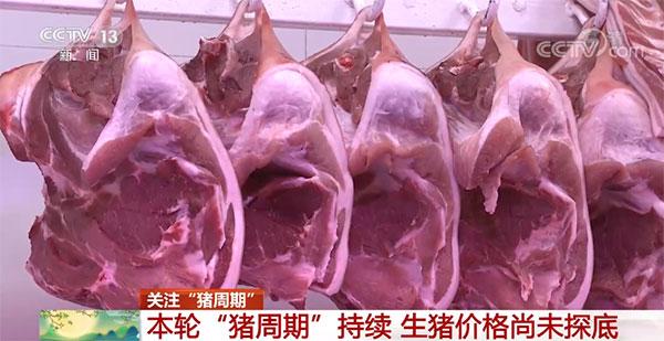 猪肉价格为每公斤23.9元,同比下降57.3%