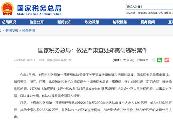 8月27日,国家税务总局、上海市税务局发布依法严肃查处郑爽偷逃税案件的情况