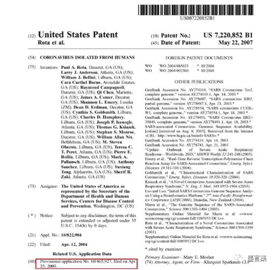 图3:违反美国专利法典的美国疾控中心的专利《从人体上分离的冠状病毒》,专利号:US7220852