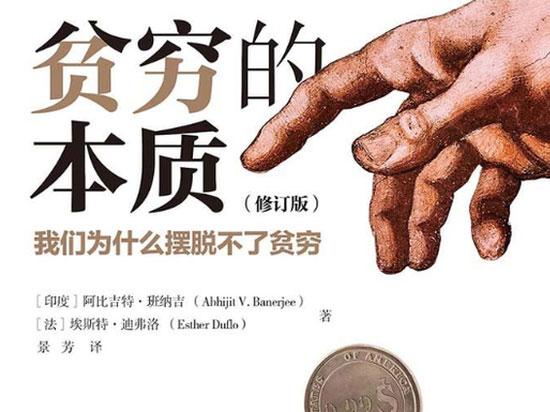 《贫穷的本质》读书笔记