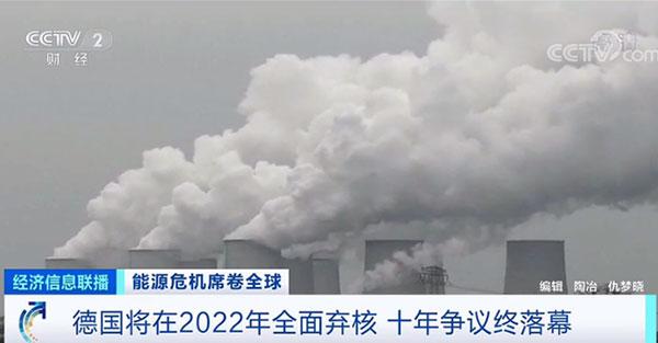 德国2022年关闭最后三座核电站全面弃核